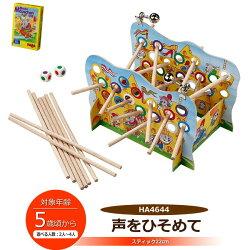 ハバ社HABA声をひそめて/ゲームテーブルゲームスティック木のおもちゃHA4644鈴サイコロ5歳から子供おもちゃギフトプレゼント