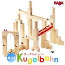 ハバ社 HABA 組立てクーゲルバーン 人気の基本積み木セット 知育玩具 スロープ 穴あきパーツ HA1136木のおもちゃ 子供 おもちゃ 出産祝い ギフト プレゼント 積み木 積木 組み立て