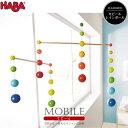ハバ社 HABA モビール・レインボール(HA300331)/モビール ベッドメリー 男の子 女の子 子供 赤ちゃん ベビーベット 0歳 1歳 装飾 空間演出 誕生日プレゼント 出産祝い ギフト