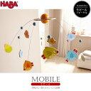 ハバ社 HABA モビール・フォーゲル HA301254 モビール ベッドメリー 男の子 女の子 子供 赤ちゃん ベビーベット 0歳 1歳 装飾 空間演出 誕生日プレゼント 出産祝い ギフト