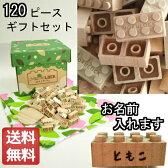 感動ブロック MOKULOCK もくロックたくさん遊べる120ピース ギフトセット【木製知育玩具】レゴサイズの 木製 ブロック【楽ギフ_包装選択】
