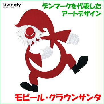 リビングリー モビール シェイプサンタ 北欧 輸入 クリスマス 飾り 雑貨 インテリア Livingly【メール便可】
