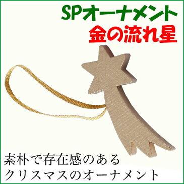 ブラザージョルダン クリスマスツリー SPオーナメント 金の流れ星【メール便可】