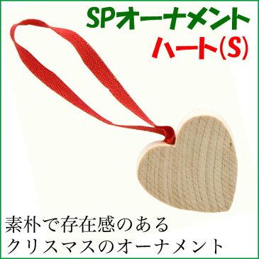 SPオーナメント・ハートS 木製オーナメント 天然木 ブラザージョルダン クリスマスツリー 【メール便可】
