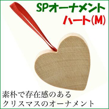 SPオーナメント・ハートM 木製オーナメント ブラザージョルダン クリスマスツリー 【メール便可】