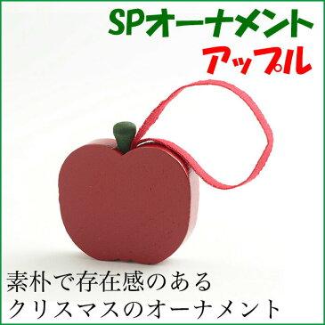木製オーナメント アップル クリスマスツリー SPオーナメント ブラザージョルダン【メール便可】
