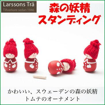 ラッセントレー 森の妖精・スタンディング クリスマス オーナメント スウェーデン Larssons Tra 木製 オーナメント トムテ レッド(1体)