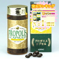 Australia produced propolis capsules 500 mg x 250-grain insert
