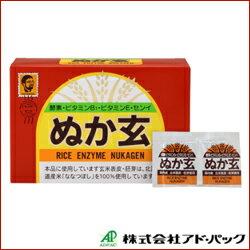 健康フーズ ぬか玄(粉末タイプ)2.5g×80包入(単品)【あす楽対応】