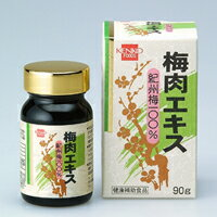 Health foods ume extract 90 g pieces