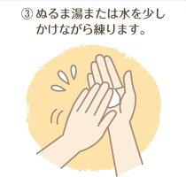 洗い方イラスト3