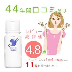 40年以上4万人に大好評!天然 パパイヤ(パパイン) 酵素 洗顔料 90g 社長も敏感肌です!!乾燥...