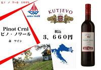 「クロアチアワイン」クティエヴォワイナリー、ピノノワール