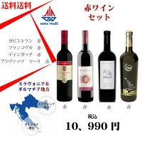 ワインセット、送料無料。クロアチアワインセット。赤ワイン、白ワイン。