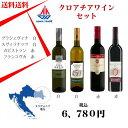 送料無料 ワインセット。 クロアチアワインセット。 赤ワイン、白ワイン。