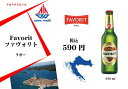 クロアチアお土産「クロアチアビール」Favorit ビール 330ml
