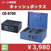 カール事務器CB-8700キャッシュボックス