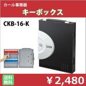 カール事務器CKB-16-Kキーボックス