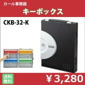 カール事務器CKB-32-Kキーボックス