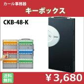 カール事務器CKB-48-Kキーボックス