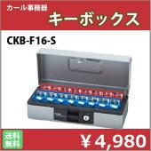カール事務器キーボックスCKB-F16-S