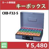 カール事務器キーボックスCKB-F32-S