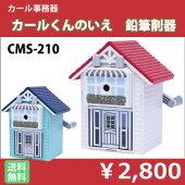 カール事務器鉛筆削りカールくんのいえCMS-210