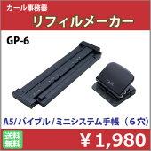 カール事務器GP-6リフィルメーカー