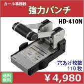 カール事務器HD-410N強力パンチ110枚穿孔用