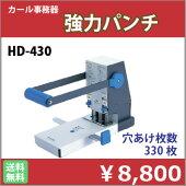 強力パンチ(HD-430)