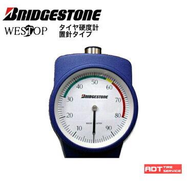 タイヤ硬度計 置針型 ブリヂストン BRIDGESTONE WESTOP ゴム・プラスチック製品の硬度簡易計測