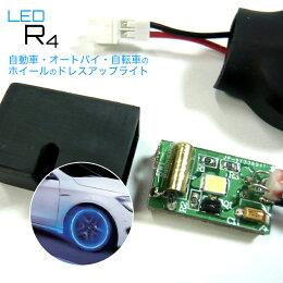 革新的ホイールライトシステムWセンサー内蔵(日没後、走行時のみ点灯)自動車及びオートバイ自転車のホイールのドレスアップに対応