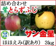 葉とらずりんご 訳あり【葉とらずサンふじ・金星(きんせい)詰め合わせ ほほえみ 約3kg 県認証無し】 2種類 詰め合わせ キズ有り 青森 林檎 葉とらず 家庭用 サンふじ 金星 青森りんご リンゴ