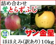 葉とらずりんご 訳あり【葉とらずサンふじ・金星(きんせい)詰め合わせ ほほえみ 約10kg 県認証無し】 2種類 詰め合わせ キズ有り 青森 林檎 葉とらず 家庭用 サンふじ 金星 青森りんご リンゴ