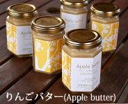 【りんごバター】りんごの風味が香るまろやかなおいしさ!セレクテッドシリーズ「いろどり」150g
