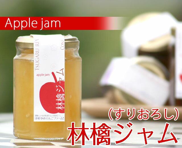 りんごジャム リンゴジャム すりおろしタイプ 紅玉  青森 国産