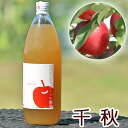 千秋のリンゴジュース