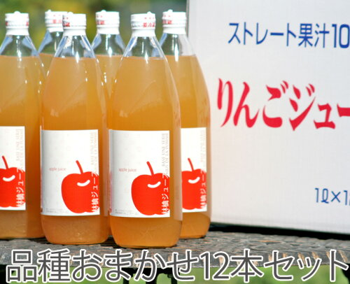 お中元 ギフト 青森県産りんごジュース ストレート 無添加 ギフト おまかせ 12本セット ...