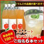 【ギフト】こだわりの無添加完熟100%ストレートりんごジュースご指名6本セット11種類の中からお選び下さい!贈り物などにぜひどうぞ!