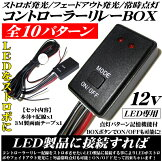 LEDストロボフラッシュコントローラー点灯10パターン切替リレー