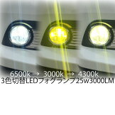 LEDフォグランプイエローホワイト