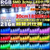 RGB16色SMDテープリモコン付4way