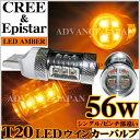 T20シングル/ピンチ部違い対応 ウインカーバルブ【CREE&Epistar LED 56w】 アンバー2個set 交換用 LEDバルブ ランプ ライト ※多発!50w 80w 偽物creeバルブに注意!