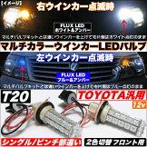 T20トヨタ汎用LEDフロントウインカーバルブ