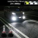 led フォグランプ 2個セット HB4 H8 H11 H16 PSX24 PSX26 25w...