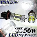 LEDフォグランプ ハイエース200系 3型後期 4型/PSX26W専用バルブ ホワイト CREE Epistar 56w LED フォグバルブ LED 白色 6000k ライト ランプ 本体 LEDフォグバルブ 80W級 CREE XBD 白 led フォグ コーナーリングランプ