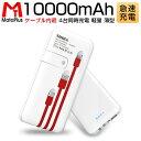 【2020 最新版】 モバイルバッテリー 10000mAh ...