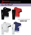 スリクソン-SRIXON-メンズレインウェアレインジャケット&パンツ【SMR4180】【送料無料♪】【smtb-ms】
