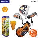 AZROF -アズロフ- ジュニアゴルフセット(3〜6才向け)ボックス入り【AZ-JR7】【smtb...