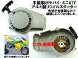 ◆リコイルスターター◆アルミ製で強度UP!!